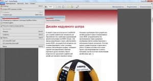 Сохраняем pdf в txt Adobe Reader XI
